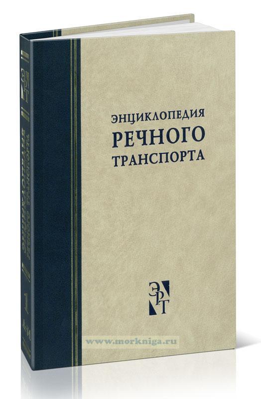 Энциклопедия речного транспорта: В 3 томах. Том 1: А-И