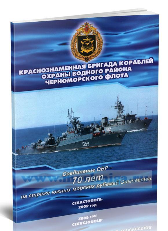 Краснознаменная бригада кораблей охраны водного района ЧФ