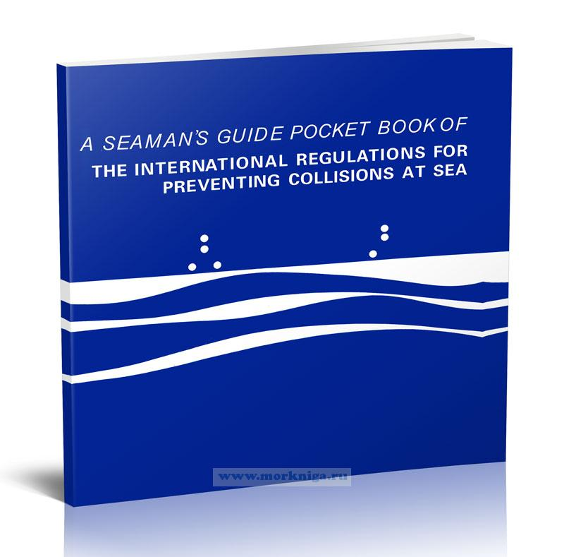 A Seaman's Guide Pocket Book of the International Regulations for Preventing Collisions at Sea. Карманный справочник моряка по МППСС-72