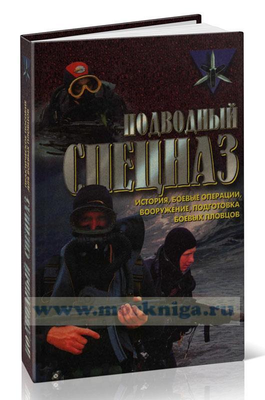 Подводный спецназ. История, операции, снаряжение, вооружение, подготовка боевых пловцов