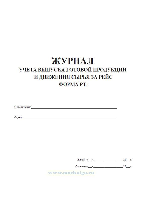 Технологический журнал учета выпуска продукции и движения сырья за рейс (Форма РТ)