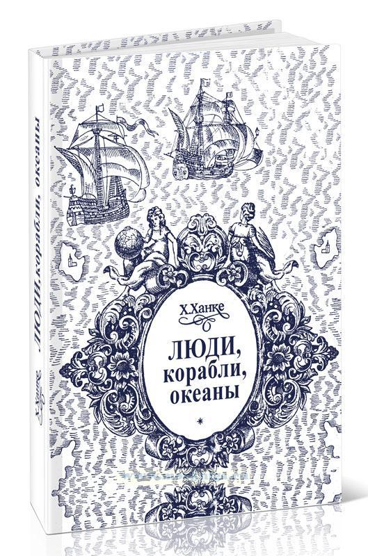 Люди, корабли, океаны