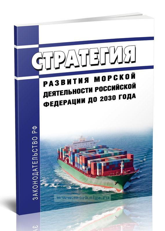 Стратегия развития морской деятельности Российской Федерации до 2030 года 2021 год. Последняя редакция