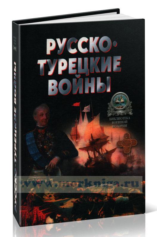 Русско-турецкие войны 1676-1918 гг.