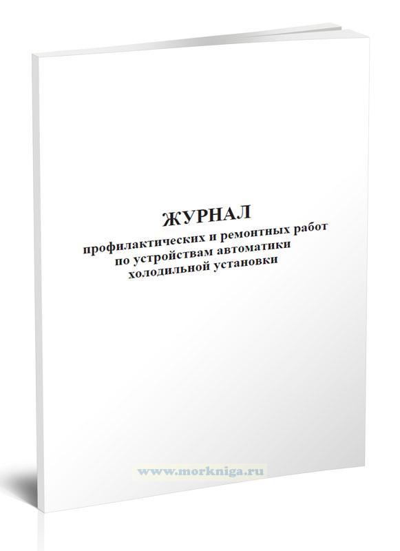 Журнал профилактических и ремонтных работ по устройствам автоматики холодильной установки (судовой)