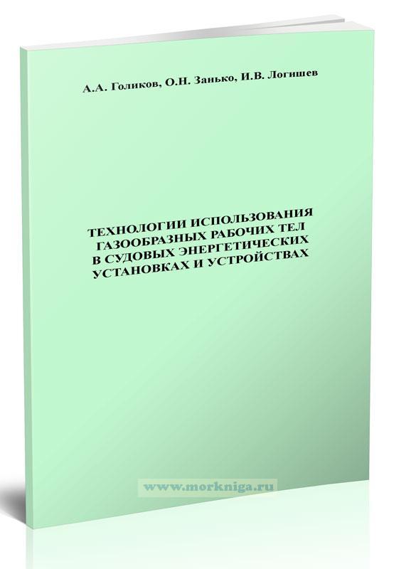 Технологии использования газообразных рабочих тел в судовых энергетических установках и устройствах