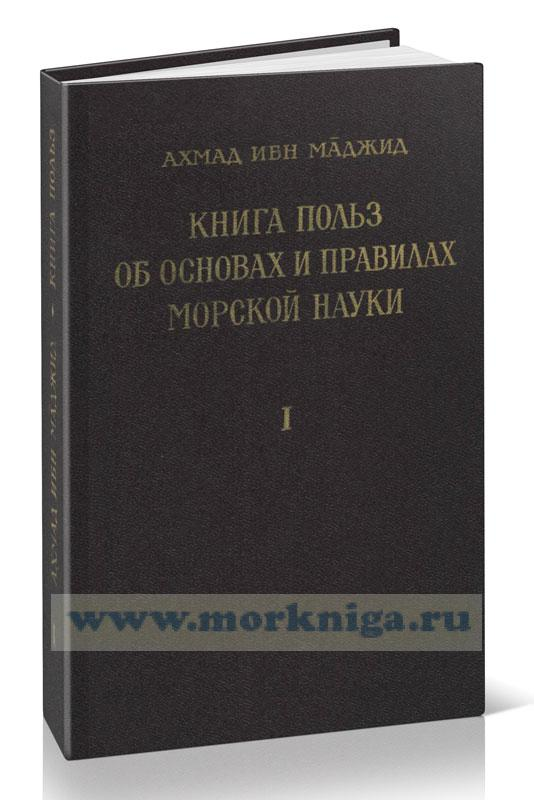 Арабская морская энциклопедия XV в. Книга 1. Книга польз об основах и правилах морской науки