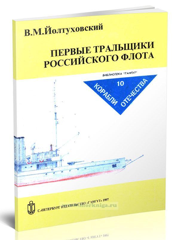 Первые тральщики Российского флота