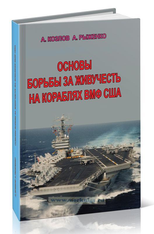 Основы борьбы за живучесть на кораблях ВМФ США