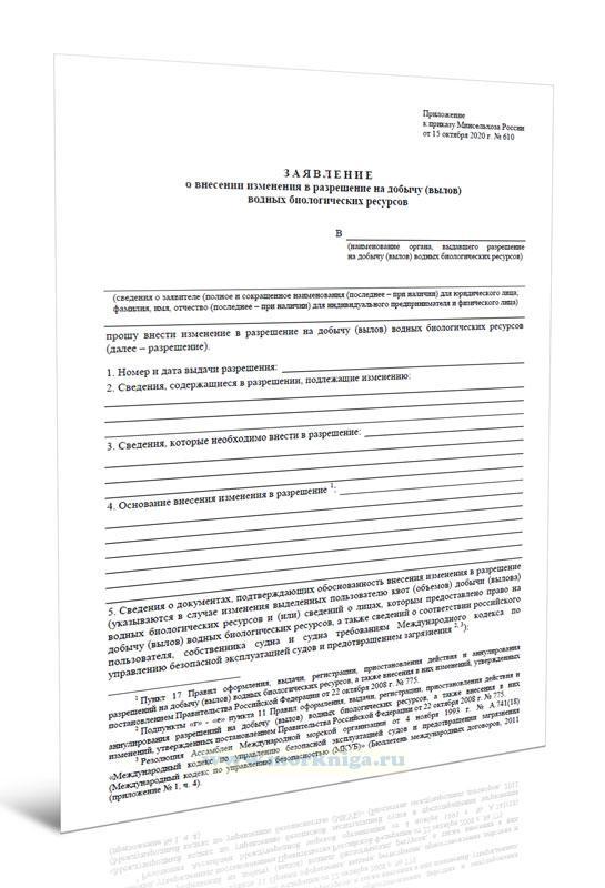 Заявление о внесении изменения в разрешение на добычу (вылов) водных биологических ресурсов
