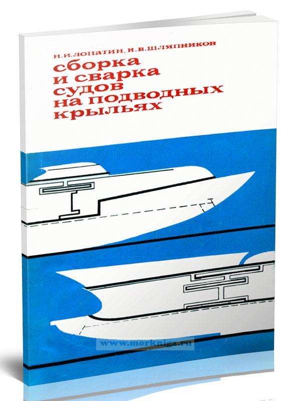Сборка и сварка судов на подводных крыльях