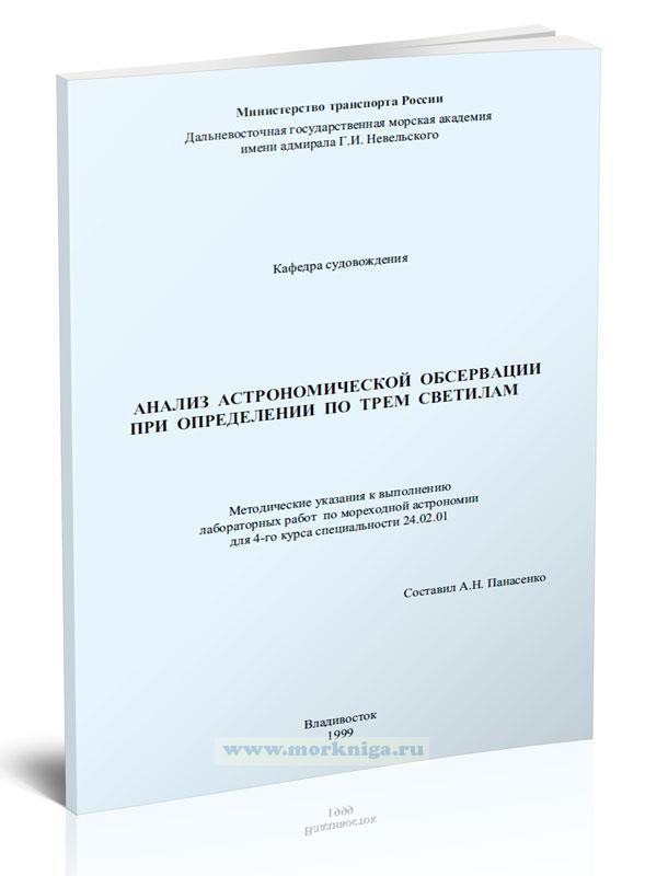 Анализ астрономической обсервации при определении по трем светилам