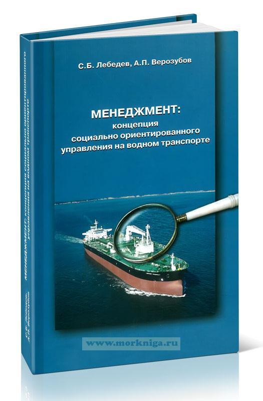 Менеджмент: концепция социально ориентированного управления на водном транспорте