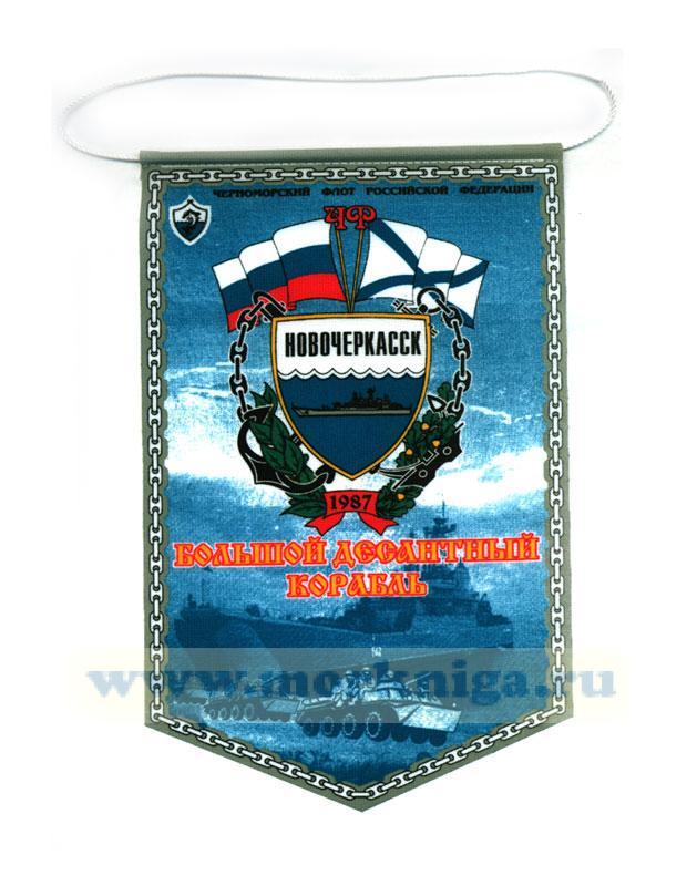 """Вымпел Большой десантный корабль """"Новочеркасск"""""""