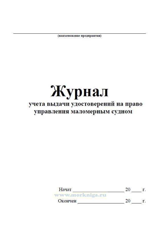 Журнал учета выдачи удостоверений на право управления маломерным судном