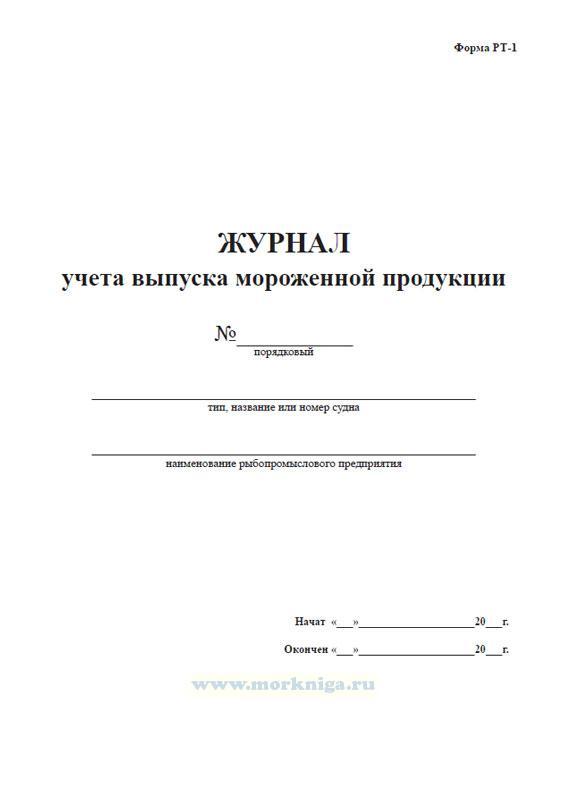 Журнал учета выпуска мороженной продукции (Форма РТ-1)
