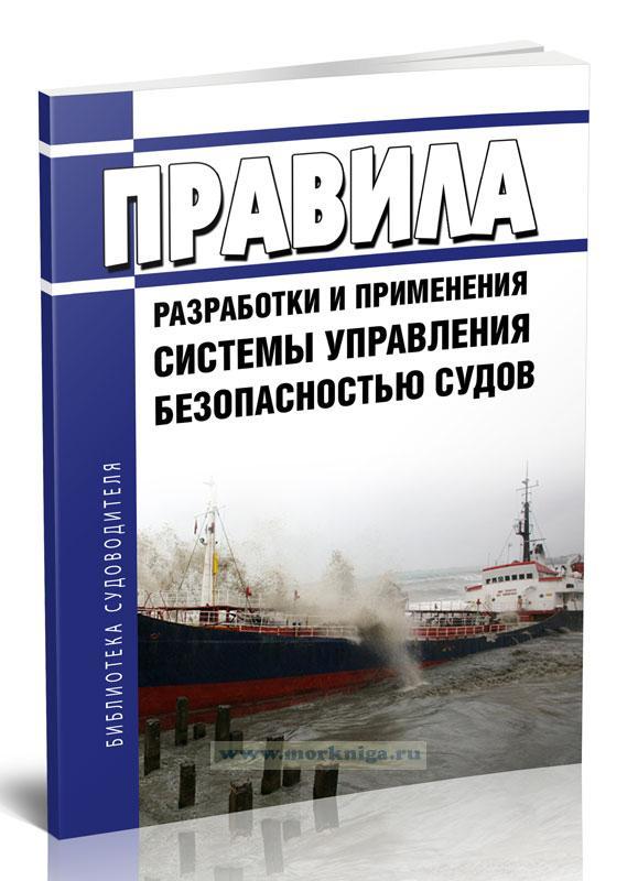 Правила разработки и применения системы управления безопасностью судов 2021 год. Последняя редакция