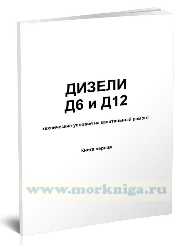 Дизели Д6 и Д12. Технические условия на капитальный ремонт. Книга 1