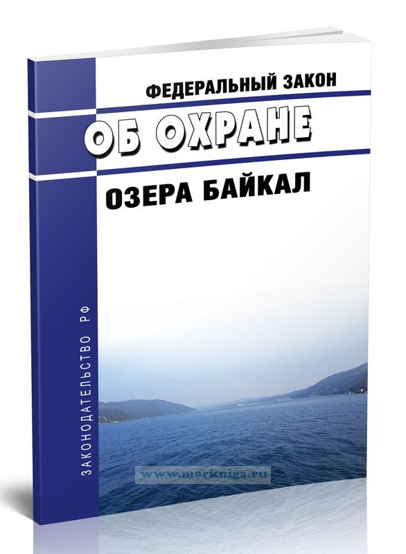 Об охране озера Байкал. Федеральный закон от 01.05.1999 N 94-ФЗ 2020 год. Последняя редакция