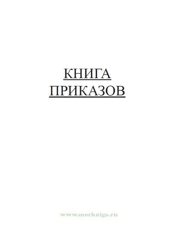 Книга приказов (судовая)