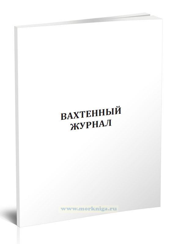 Вахтенный журнал спасательной станции