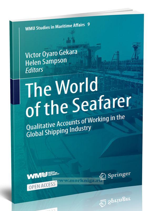The world of the seafarer. Qualitative accounts of working in the global shipping industry/Мир моряка. Качественные отчеты о работе в мировой судоходной индустрии