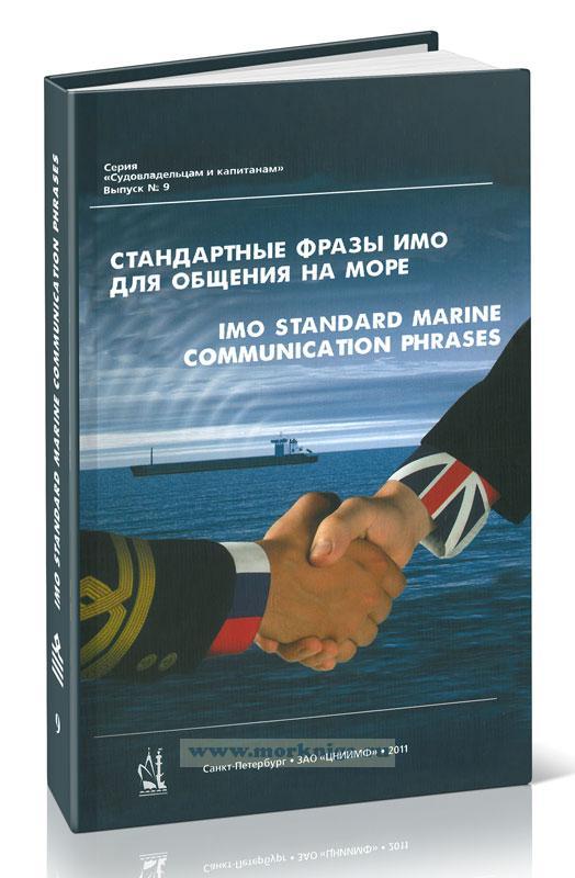Стандартные фразы ИМО для общения на море