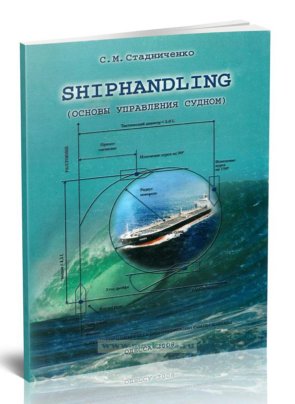 Shiphandling. Основы управления судном