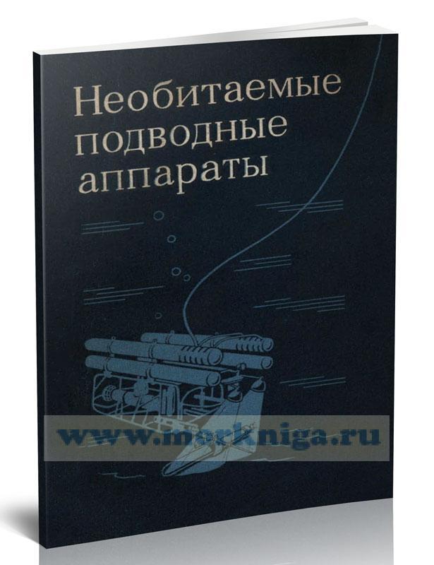 Необитаемые подводные аппараты