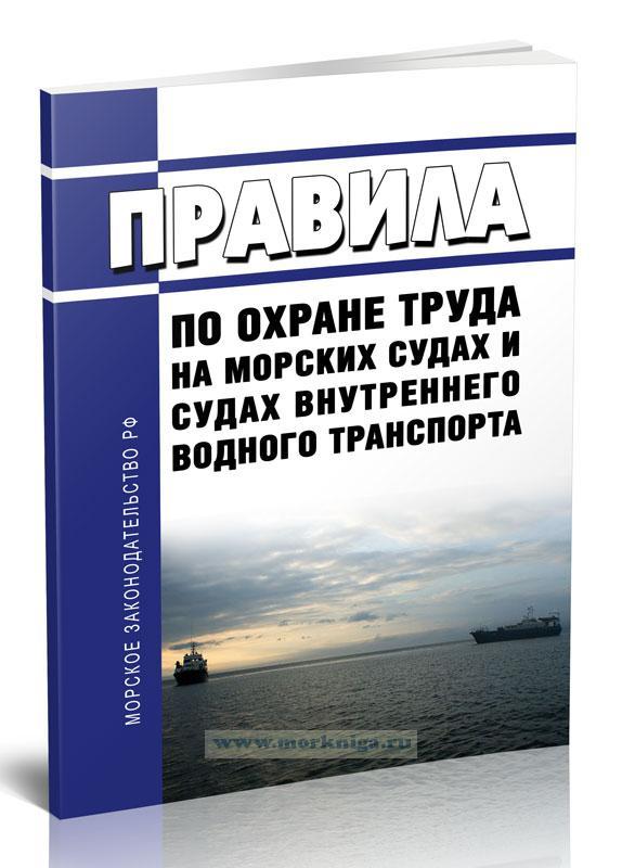 Правила по охране труда на морских судах и судах внутреннего водного транспорта 2021 год. Последняя редакция