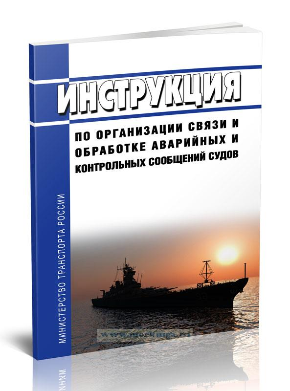 Инструкция по организации связи и обработке аварийных и контрольных сообщений судов 2021 год. Последняя редакция