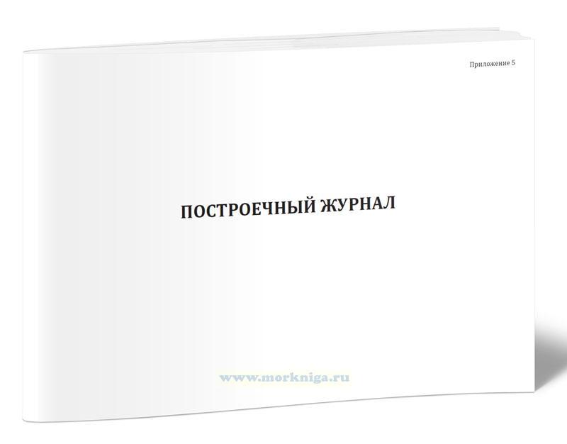 Построечный журнал
