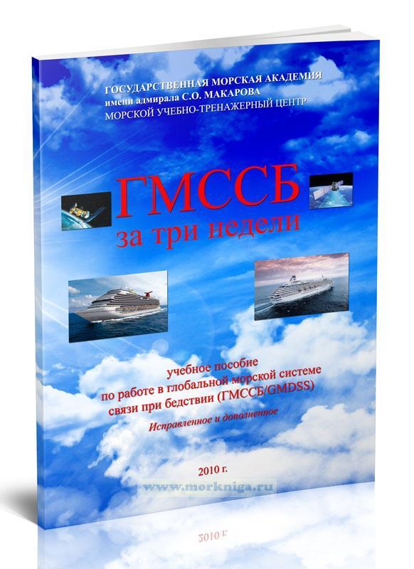 ГМССБ за три недели. Учебное пособие по работе в глобальной морской системе связи при бедствии