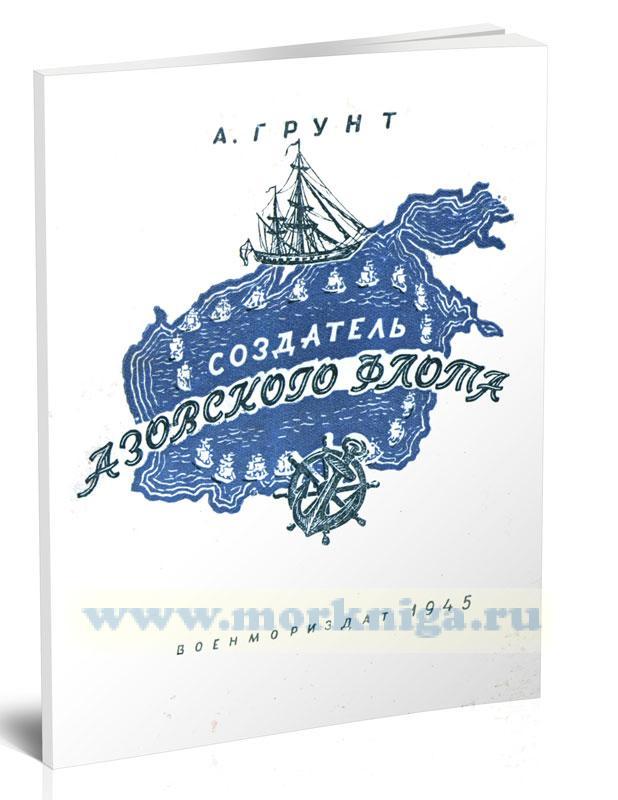 Создатель Азовского флота. Адмирал А.Н. Сенявин