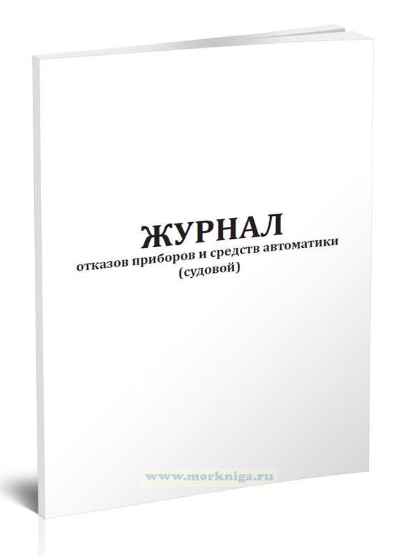 Журнал отказов приборов и средств автоматики (судовой)