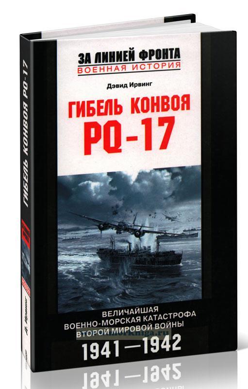 Гибель конвоя PQ-17. Величайшая военно-морская катастрофа Второй мировой войны. 1941-1942 гг