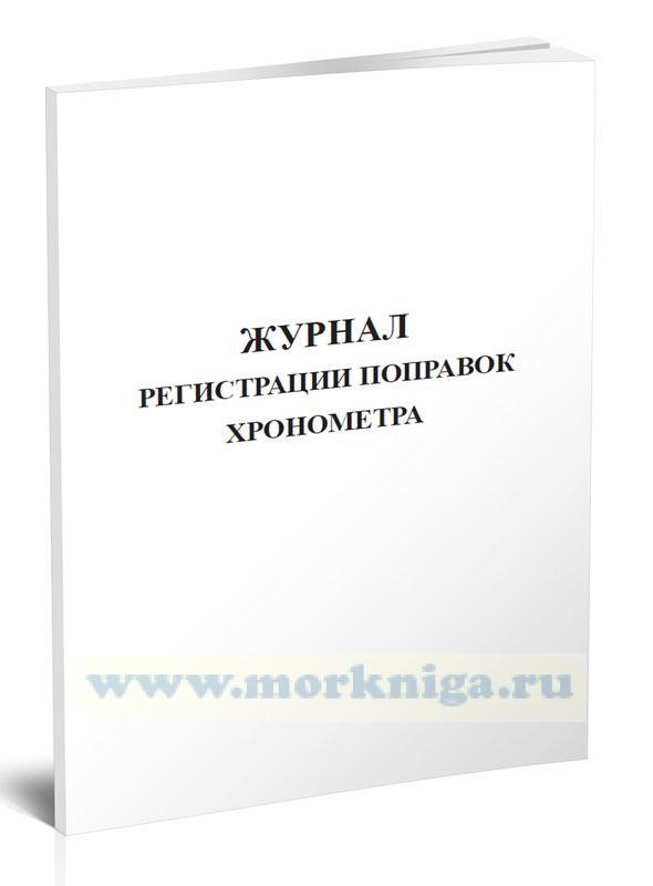 Журнал регистрации поправок хронометра (Форма Э-5)