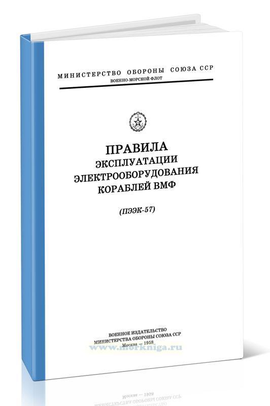 Правила эксплуатации электрооборудования кораблей ВМФ ПЭЭК
