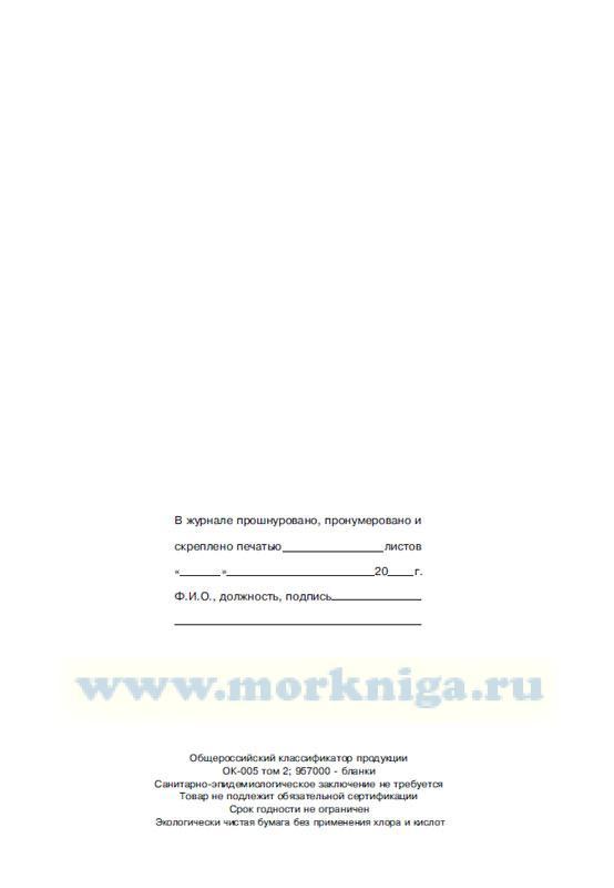 Вахтенный журнал холодильных установок (от одного до трёх двухступенчатых компрессоров). Форма М-7