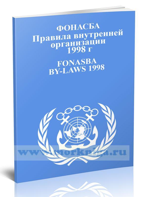 ФОНАСБА. Правила внутренней организации 1998 г. FONASBA. BY-LAWS 1998