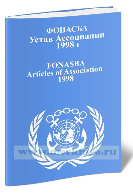 ФОНАСБА. Устав Ассоциации 1998 г. FONASBA. Articles of Association 1998