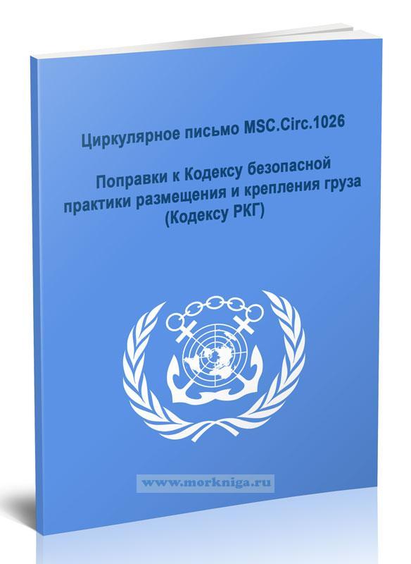 Циркулярное письмо MSC.Circ.1026. Поправки к Кодексу безопасной практики размещения и крепления груза (Кодексу РКГ)