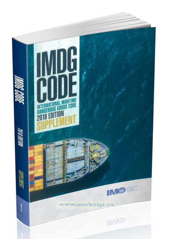 IMDG Code. International Maritime Dangerous Goods Code. Supplement. Дополнения к Международному кодексу морской перевозки опасных грузов