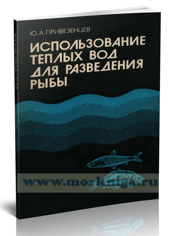 Использование теплых вод для разведения рыбы