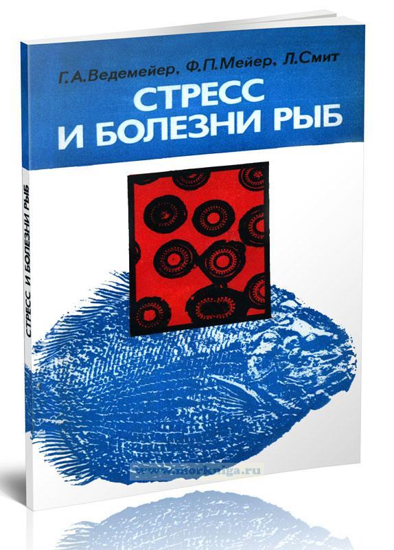 Стресс и болезни рыб