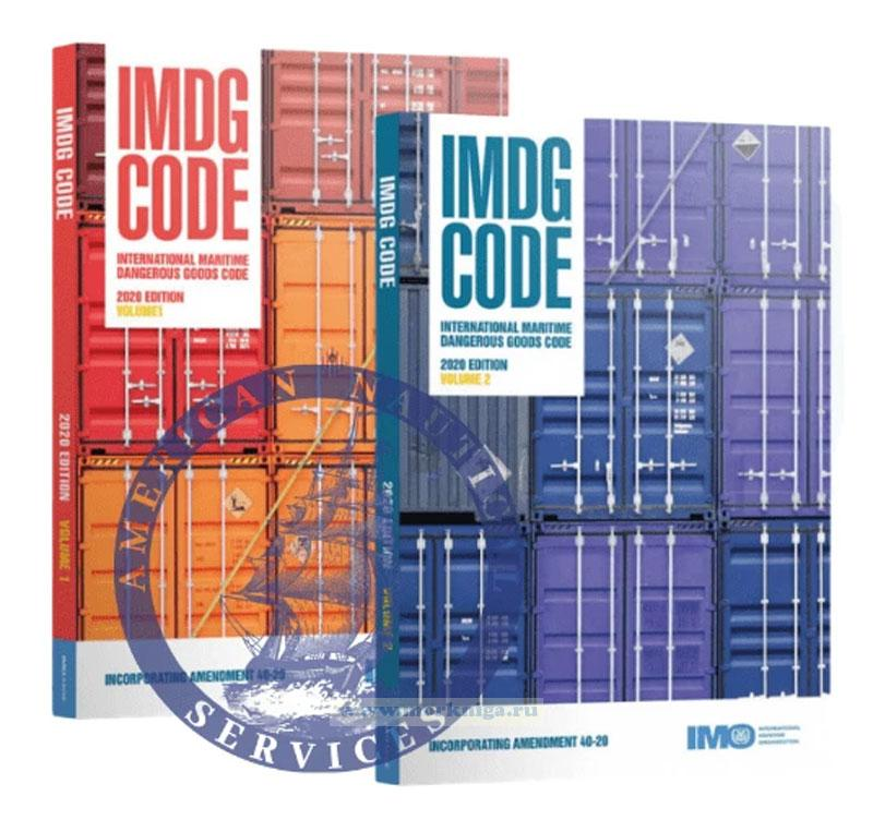 IMDG Code. International Maritime Dangerous Goods Code. Volume 1 and Volume 2. Международный кодекс морской перевозки опасных грузов в 2-х томах