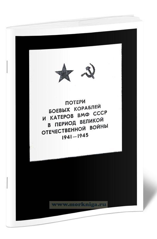 Потери боевых кораблей и катеров ВМФ СССР в период Великой Отечественной войны 1941-1945. Справочник