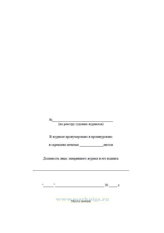 Журнал операций со сточными водами (для всех судов)