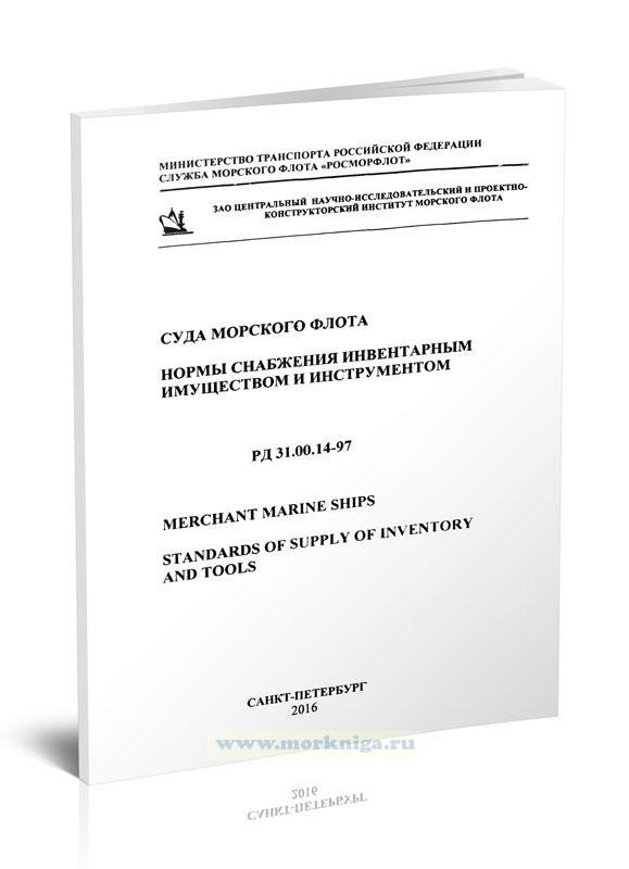 РД 31.00.14-97 Суда морского флота. Нормы снабжения инвентарным имуществом и инструментом 2021 год. Последняя редакция