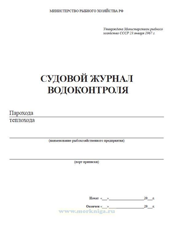 Судовой журнал водоконтроля